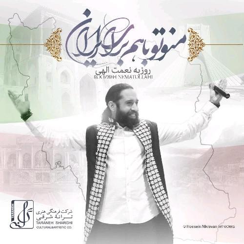 دانلود آهنگ جدید روزبه نعمت الهی بنام منو تو با هم براى ایران