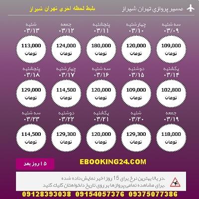 خرید بلیط هواپیما تهران به شیراز +بلیط لحظه اخری تهران شیراز + ارزانترین قیمت بلیط تهران شیراز