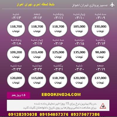 خرید بلیط هواپیما تهران به اهواز +بلیط لحظه اخری تهران اهواز + ارزانترین قیمت بلیط تهران اهواز