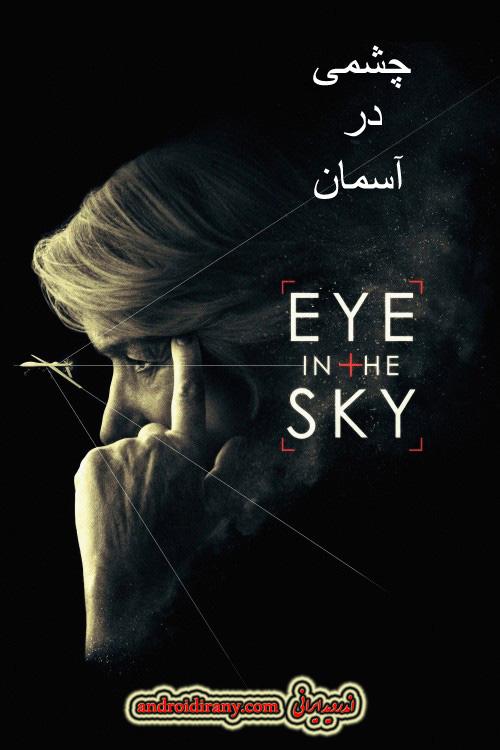 دانلود فیلم دوبله فارسی چشمی در آسمان Eye in the Sky 2015