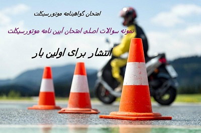 دانلود نمونه سوالات آیین نامه گواهینامه موتورسیکلت