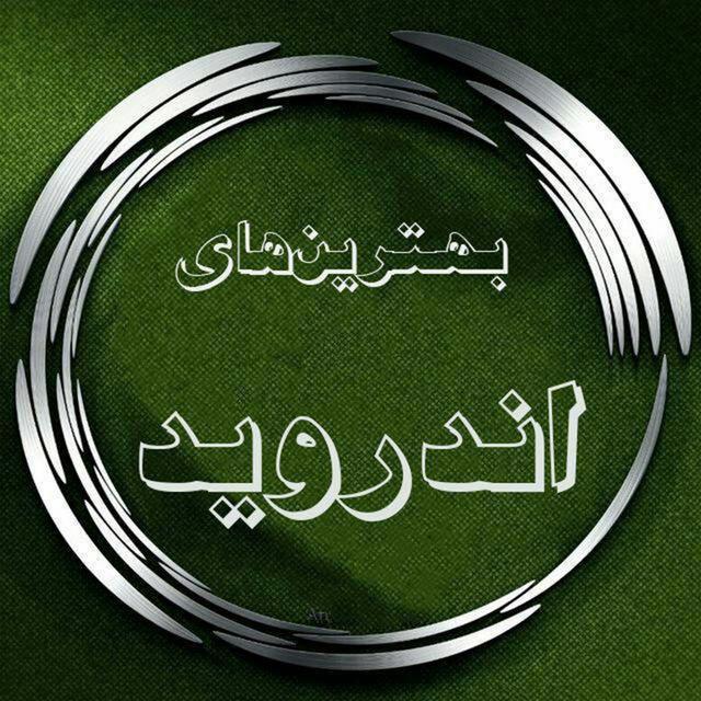 کانال تلگرام اندروید فارس