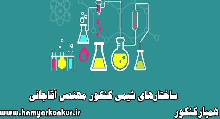 ساختارهای شیمی کنکور
