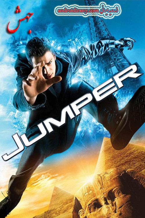 دانلود فیلم دوبله فارسی جهش Jumper 2008