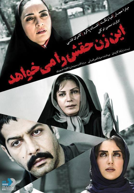 دانلود فیلم ایرانی  این زن حقش را می خواهد - دانلود پلی