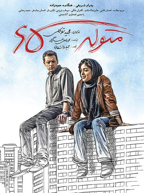 دانلود فیلم ایرانی متولد 65 - دانلود پلی