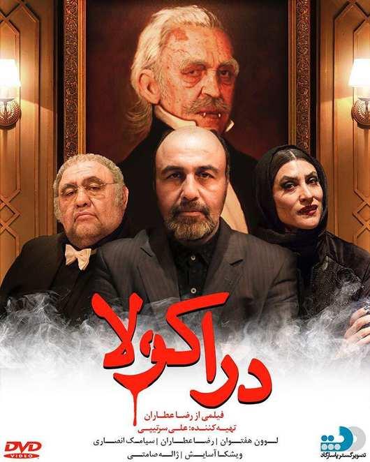 دانلود فیلم ایرانی دراکولا - دانلود پلی
