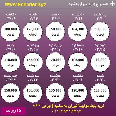 خرید اینترنتی بلیط هواپیما تهران مشهد