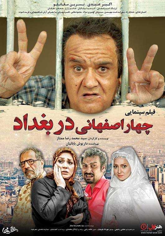 فیلم سینمایی 4 اصفهانی در بغداد - دانلود پلی