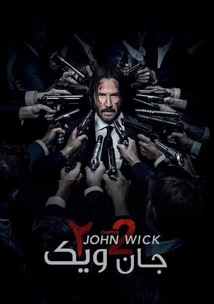 دانلود فیلم جان ویک John Wick Chapter 2 2017 دوبله فارسی
