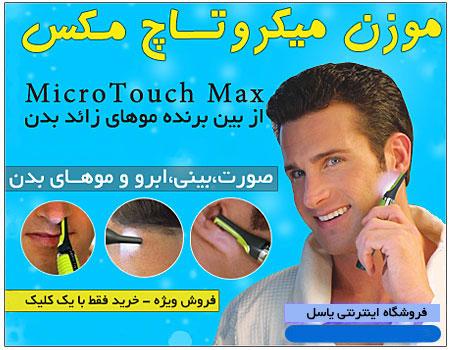 میکرو تاچ مکس تخفیف ویژه Micro Touch MAX