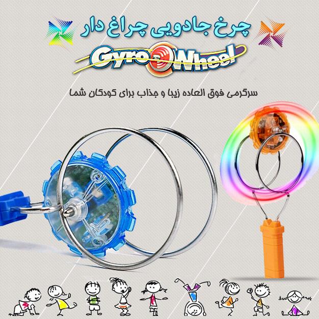 چرخ جادویی چراغ دار
