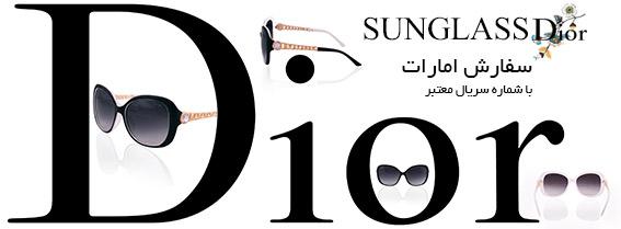 عینک زنانه Dior مدل 8448