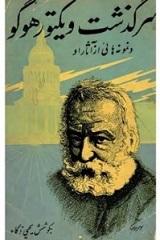 کتاب سرگذشت ویکتور هوگو و نمونه هایی از آثار او