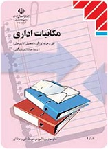 کتاب آموزش مکاتبات اداری