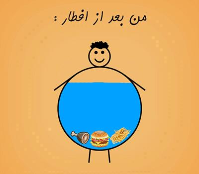 پیامک طنز ماه رمضان