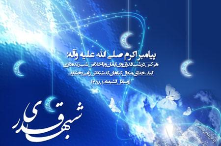 عکس برای پروفایل در شب قدر 96