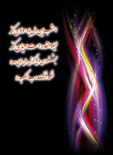 کارت پستال جدید برای پروفایل شب قدر 96