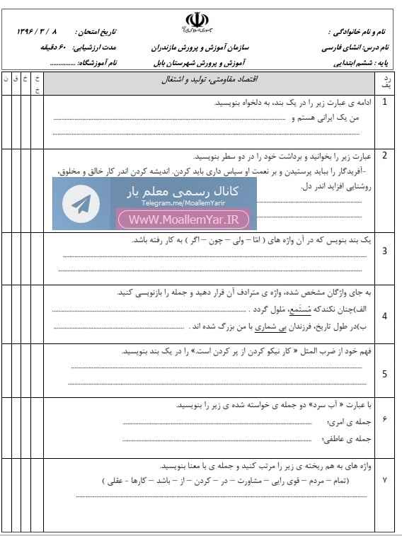 آزمون نوبت دوم انشای فارسی ششم ابتدایی (خرداد 96) | WwW.MoallemYar.IR