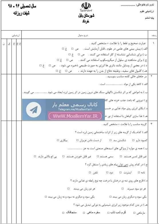 آزمون نوبت دوم علوم ششم ابتدایی (خرداد 96) | WwW.MoallemYar.IR