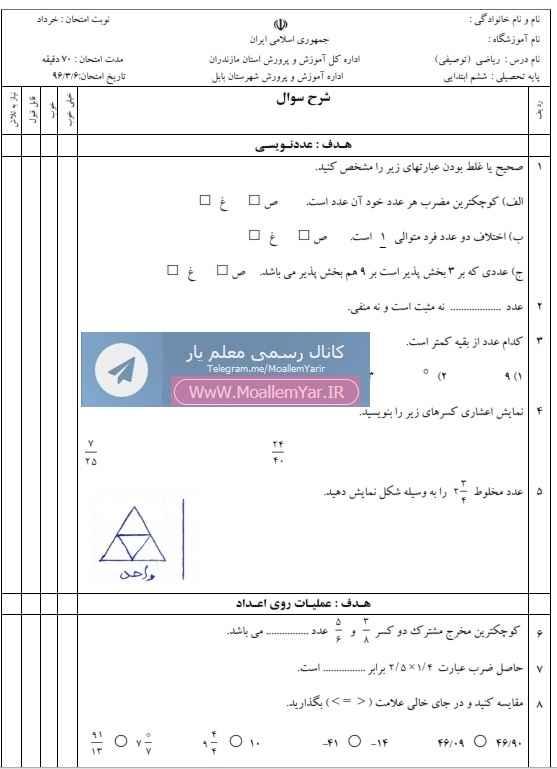 آزمون نوبت دوم ریاضی ششم ابتدایی (خرداد 96) | WwW.MoallemYar.IR
