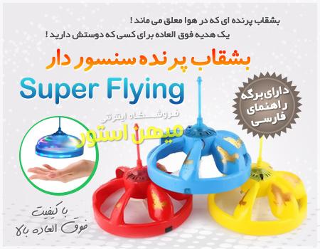 بشقاب پرنده سنسور دار Super Flying