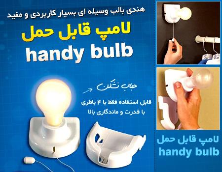 لامپ قابل حمل و اضطراری هندی بال Handy Bulb