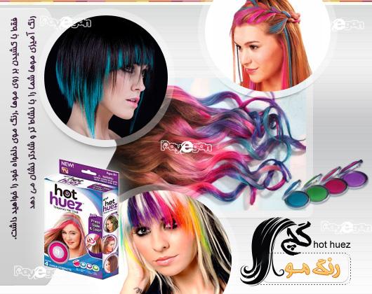 گچ رنگ مو هات هیوس hair chalk hot huez