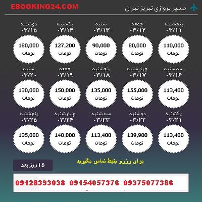 بلیط لحظه اخری تبریز تهران +ارزانترین نرخ بلیط هواپیما تبریز تهران +خرید بلیط هواپیما تبریز تهران