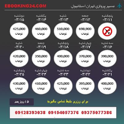 بلیط لحظه اخری تهران استانبول +ارزانترین نرخ بلیط هواپیما تهران استانبول +خرید بلیط هواپیما تهران �