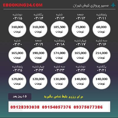 بلیط لحظه اخری کیش تهران +ارزانترین نرخ بلیط هواپیما کیش تهران +خرید بلیط هواپیما کیش تهران