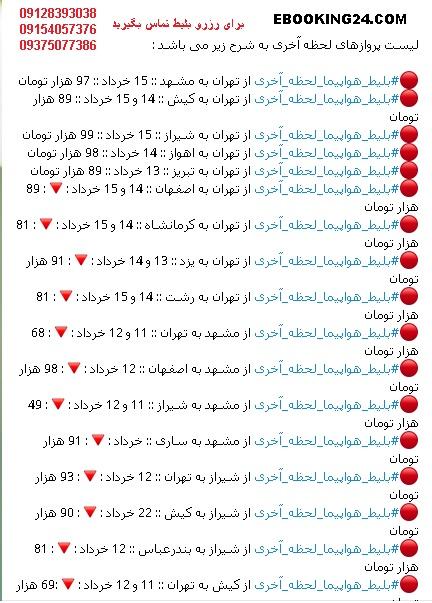 بلیط لحظه اخری تهران +ارزانترین نرخ بلیط هواپیما مشهد +خرید بلیط هواپیما کیش