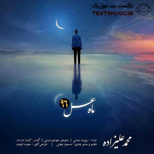 تکست جدید محمد علیزاده به نام ماه عسل 96
