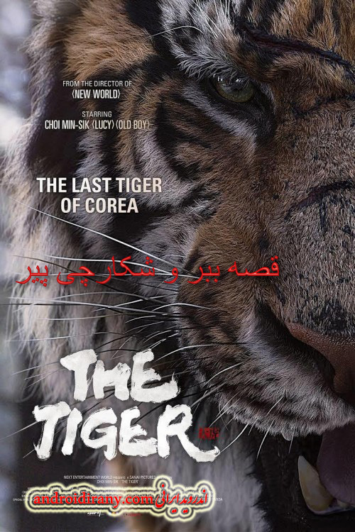 دانلود فیلم دوبله فارسی قصه ببر و شکارچی پیر The Tiger : An Old Hunter's Tale 2015
