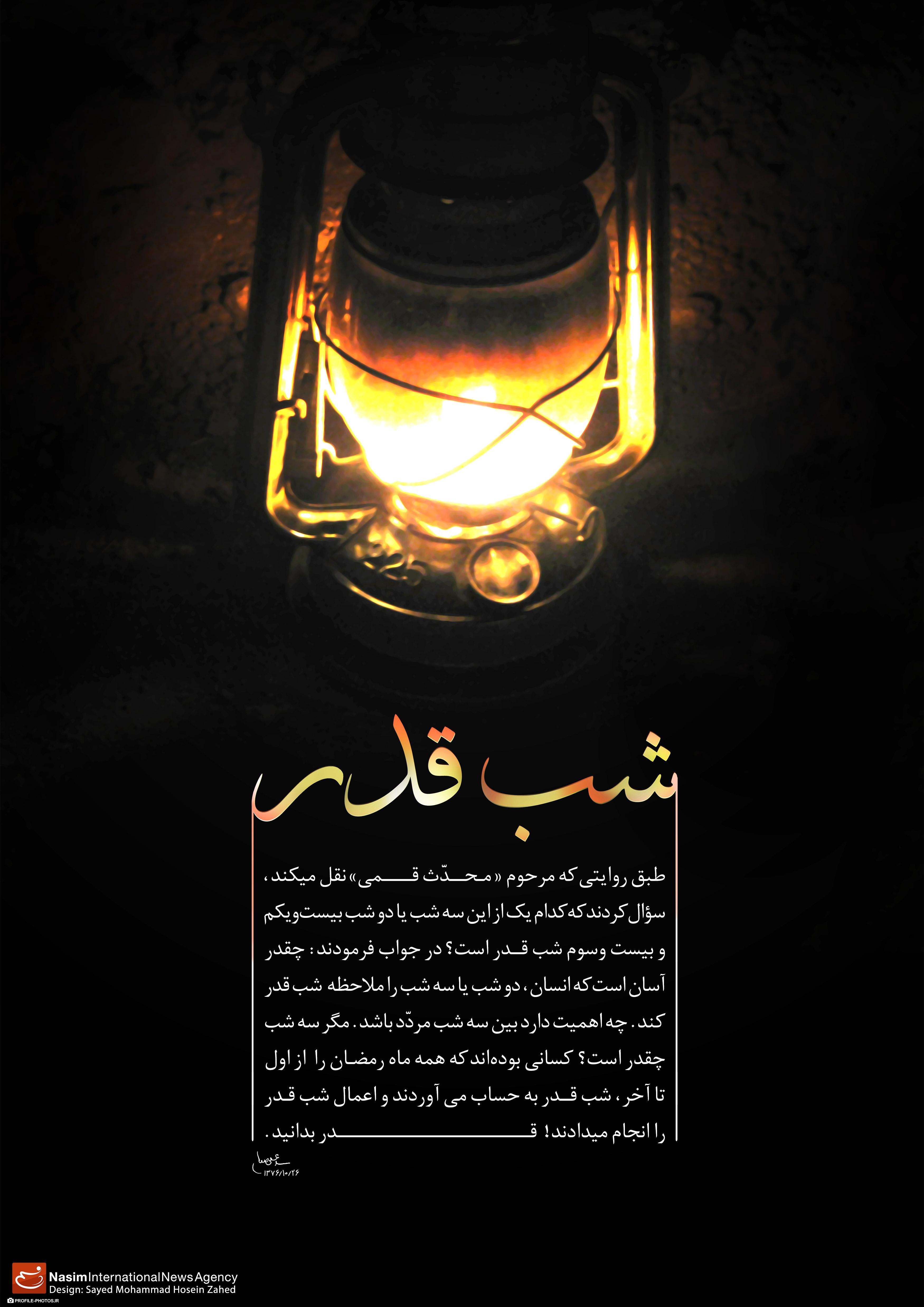 پروفایل شب قدر رمضان