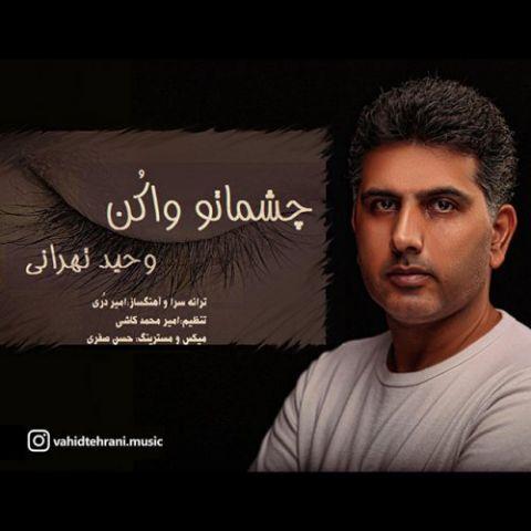 دانلود آهنگ وحید تهرانی به نام چشماتو وا کن