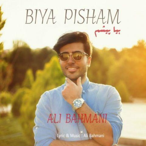 دانلود آهنگ علی بهمنی به نام بیا پیشم