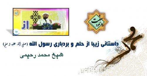 داستانی زیبا از بردباری و حلم پیامبر(ص)» از زبان شیخ محمد رحیمی