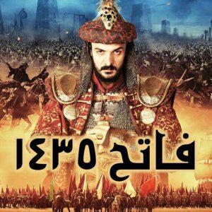 فیلم تاریخی فتح ۱۴۳۵ – سلطان محمد فاتح