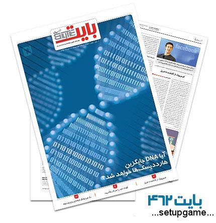 دانلود بایت شماره 462 - ضمیمه فناوری اطلاعات روزنامه خراسان
