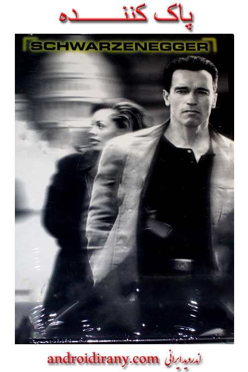 دانلود فیلم دوبله فارسی پاک کننده Eraser 1996