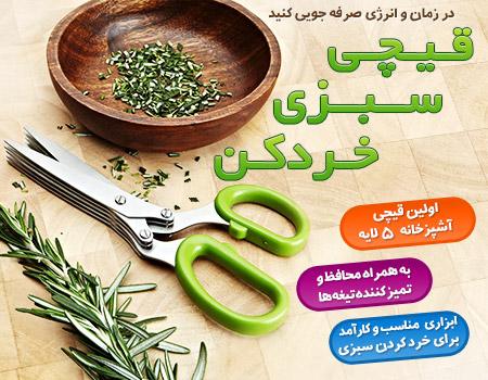 قیچی سبزی خردکن