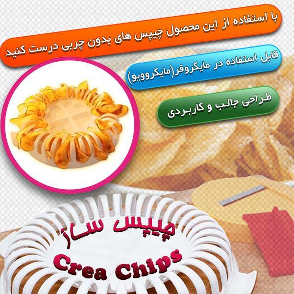 چیپس ساز کریا چیپس Crea Chips