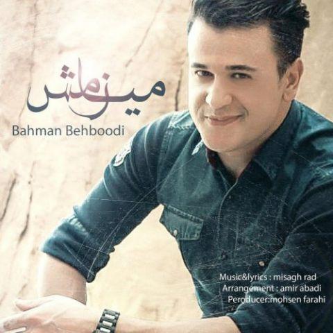 دانلود آهنگ بهمن بهبودی به نام میسازمش