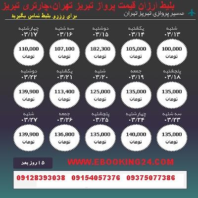 خرید بلیط لحظه اخری تبریز تهران + بلیط هواپیماتبریز تهران + خرید بلیط هواپیما تبریز تهران