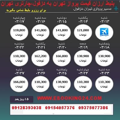 خرید بلیط لحظه اخری تهران دزفول + بلیط هواپیما تهران دزفول + خرید بلیط هواپیما تهران دزفول