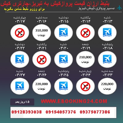 خرید بلیط لحظه اخری کیش تبریز + بلیط هواپیما کیش تبریز + خرید بلیط هواپیما کیش تبریز