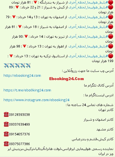 خرید بلیط هواپیما تهران + خرید اینترنتی بلیط هواپیما مشهد + بلیط لحظه اخری کیش