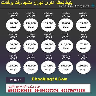 خرید بلیط هواپیما تهران مشهد + خرید اینترنتی بلیط هواپیما تهران مشهد + بلیط لحظه اخری تهران مشهد