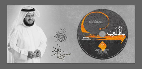 دانلود آلبوم تراحمی یا قلوب مشاری العفاسی